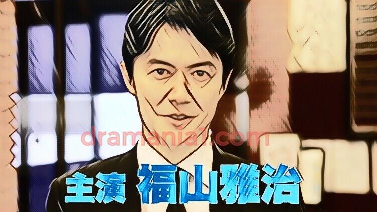 集団左遷!!