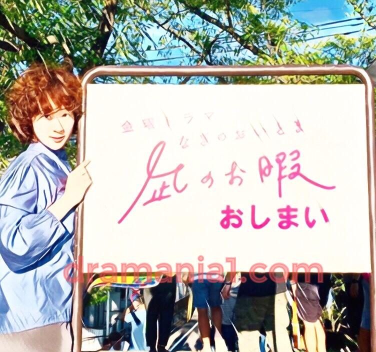 ドラマ『凪のお暇』最終回(第10話) ネタバレ感想【お暇終了!凪の思い描く未来とは…?】